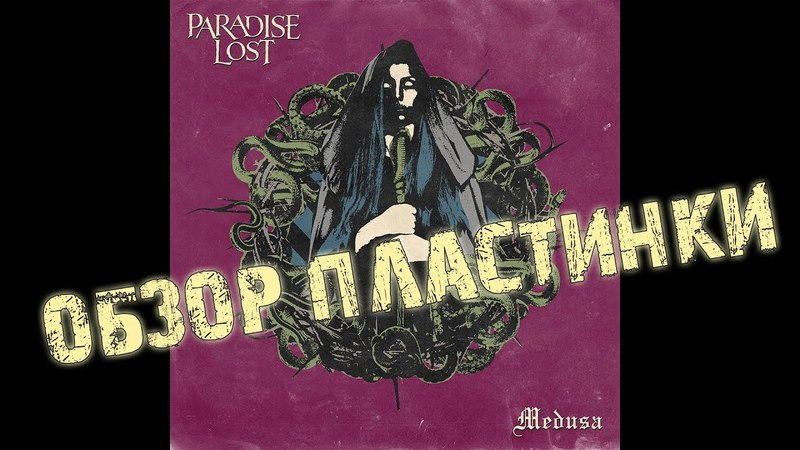 Обзор пластинки Paradise Lost - Medusa