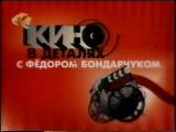 Начало программы Кино в деталях (СТС, 23.09.2006)