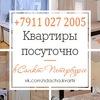 Квартиры ПОСУТОЧНО в Санкт-Петербурге.
