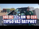 ТУРБО УАЗ ПАТРИОТ 180 ЛС 325 НМ 10 СЕК ДО 100[1]