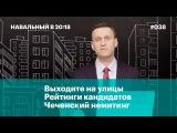 Выходите на улицы, рейтинги кандидатов, чеченский немитинг