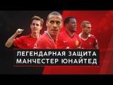 Легендарная защита Манчестер Юнайтед - GOAL24