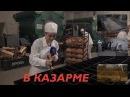 """Где пекут хлеб для армии ДНР? 21.12.2017, """"В казарме"""""""