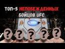 Топ-5 непобежденных бойцов UFC \ Хабиб Нурмагомедов, Джон Джонс, Даррен Тилл, Джаст ...