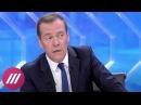 Медведев о фильме Навального «Он вам не Димон» «Обормоты и проходимцы»