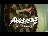 Anacondaz — Ненавижу (Official Music Video, 2017) (14+)