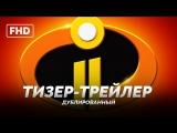 DUB | Тизер-трейлер: «Суперсемейка 2» / «Incredibles 2», 2018