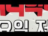 [12.01.18] tvN Comedy Big League | Превью эпизода с Infinite (Дону, Ухён, Сонджон)