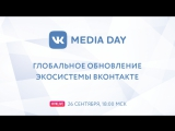 VK Media Day