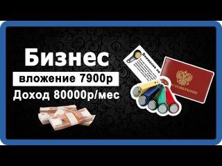 ГОТОВЫЙ БИЗНЕС - бизнес 2018, бизнес план без вложений, идеи для бизнеса 2018 (с нуля) от StarNew.ru