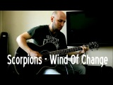 Scorpions - Wind Of Change Solo Acoustic Guitar