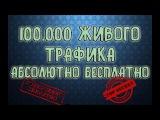 ✔ 100 000 ЖИВОГО ТРАФИКА АБСОЛЮТНО БЕСПЛАТНО! ✔