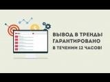 ТОПЮТУБ / SMM-YOUTUBE — ваш идеальный сервис продвижения видео!