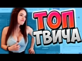 [Twitch WTF] Топ Клипы с Twitch | ЭЙС от Девушки с AWP ? | Избил Грушу | СтримХата | Лучшие Моменты Твича