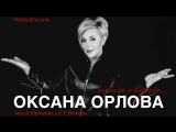 ОКСАНА ОРЛОВА ЛЮБИЛА И ВЕРИЛА. 2018