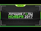 Лучшие голы ноября - GOAL24