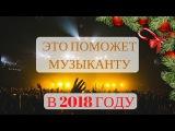 Как сделать 2018 лучше 2017. Советы для музыкантов и творческих людей.