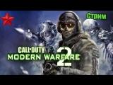 Call of Duty - Modern Warfare 2 STREAM #3