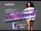 Как похудеть.Wellness прокачка за 60 дней.