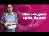Как приготовить крем-брюле с шоколадом [sweet & flour]