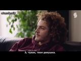 Skam France Серия 4 Часть 1 (Всё катится к черту) Рус. субтитры.