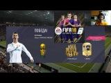 FIFA 18 ФИНАЛ ТУРНИРА DAILY KNOCKOUT ★ МАТЧ ЗА ВЫХОД В WEEKEND LEAGUE ★ FUT CHAMPIONS