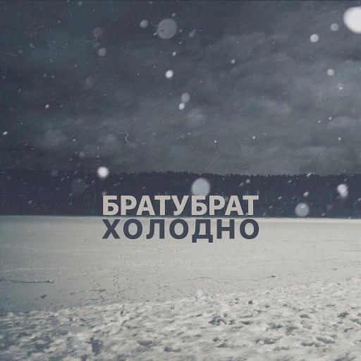 БРАТУБРАТ альбом Холодно