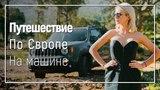 Путешествие по Европе на машине Jeep Renegade. Somanyhorses