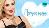 Алёна Андерс - Помни меня (Single 2018)