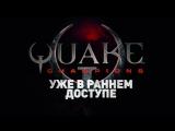 DreamHack проведёт два турнира по Quake Champions!