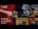 Что нас ждёт в 2018 году)Отель Элеон 4 сезон и Кулинарная Академия Ивановы 2 сезон