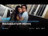 Кайрат Нуртас & Жулдыз Абдукаримова - Махаббатым менің (аудио)