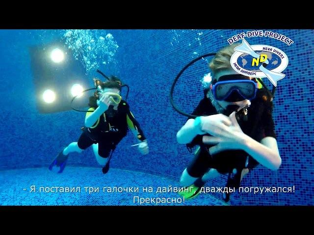 Подводные приключения Максима и Полины с клубом «Нева-Дайверс»