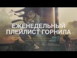 Destiny 2 – мартовское обновление [RUS]
