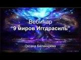 Вебинар 9 миров Иггдрасиль. Руническая практика Энергетическии