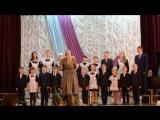Хор младших классов , руководитель Быховая Алёна Анатольевна, концертмейстер Подвозова Юлия Ивановна