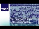 Российский спорткар и другие новинки автосалона в Монако