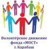 """Волонтёрское движение фонда """"МОСТ"""" г. Карабаш"""