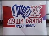 """В Красном Яре встретили музыкальный фестиваль """"Душа баяна"""""""
