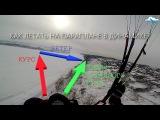 Как летать на параплане в динамике Расхождение с другими пилотами параплан Davinci RHYTHM