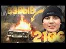ВЗРЫВ АВТОМОБИЛЯ ВАЗ 2106 ТЮНИНГ ВАЗ 2106