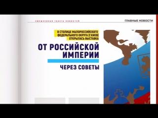 Новости одиного дня после избрания Владимира Вольфовича Жириновского на пост Президента России