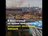 Как Россия готовится к ЧМ-18
