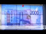 КУПЮРЫ 200 И 2000 РУБЛЕЙ ПОЯВИЛИСЬ В ОБРАЩЕНИИ В РОССИИ