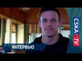 Кристиян Бистрович: первое интервью