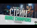 Quake Champions - Скиллу тут не место