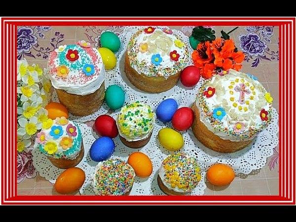 ПАСКА (Пасхальный Кулич). Глазурь на желатине ⫷◆⫸ PASKA (Easter Cake). Glaze on gelatin