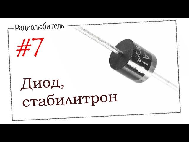 Урок №7 Диод Стабилитрон