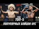 ТОП-5 ПОПУЛЯРНЫХ БОЙЦОВ UFC