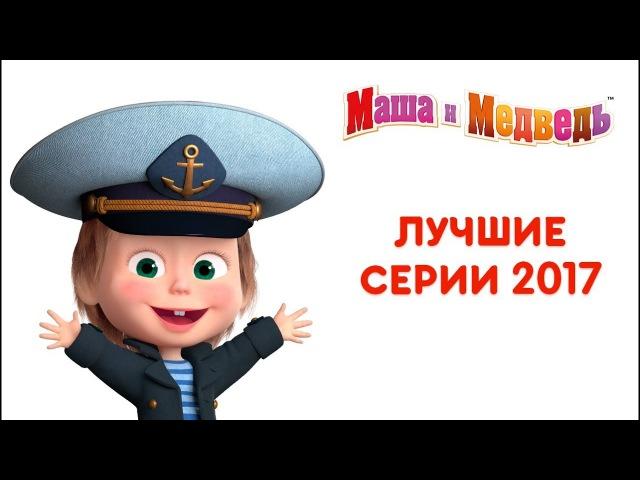 Маша и Медведь Лучшие серии 2017 года 🎬